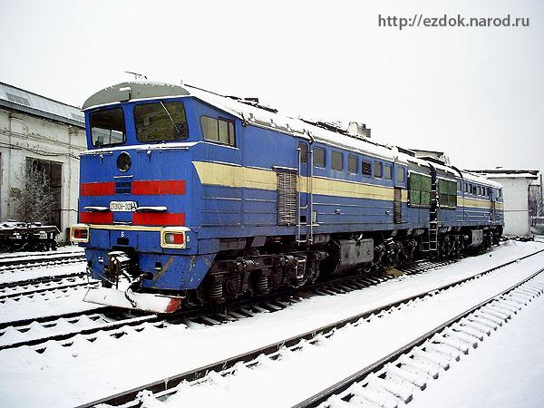 Тепловоз 2ТЭ10У-0294